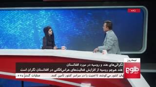 NIMA ROZ: Russia and India's  Concerns Over Afghanistan