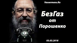 Анатолий Вассерман - БезГаз от Порошенко