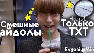 СМЕШНЫЕ TXT #1 | TRY NOT TO LAUGH CHALLENGE | funny moments | KPOP
