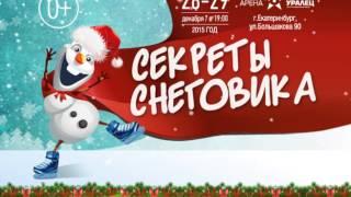 Ледовое Арена шоу Секреты снеговика в Екатеринбурге