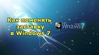 как поменять заставку в Windows 7, подробная установка заставки рабочего стола