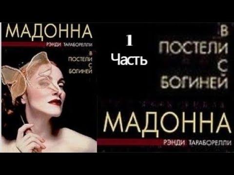 Мадонна. В постели с богиней. Часть 1. Рэнди Тараборелли. Аудиокнига. Madonna Louise Ciccone.