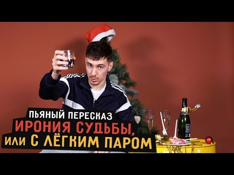 Пьяный Пересказ - ИРОНИЯ СУДЬБЫ ИЛИ С ЛЁГКИМ ПАРОМ