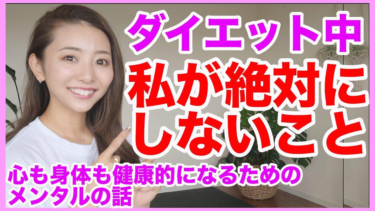 まりな youtube 竹脇 ダイエット