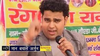 Jaan bacha le  arjun || जान बचाले अर्जुन || amit chaudhary || haryanvi ragni