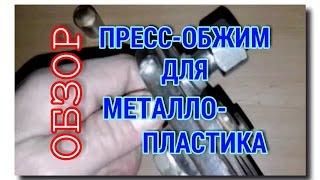 видео пресс для опрессовки труб