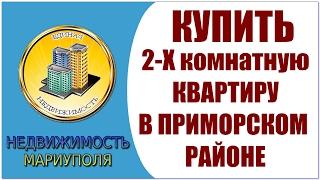 видео Купить продать недвижимость в Приморском районе