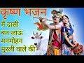 Mai Dasi Ban Jau Manmohan Murli Wale Ki।Krishna।कृष्ण भजन:मैं दासी बन जाऊं।मन मोहन मुरली वाले की ।