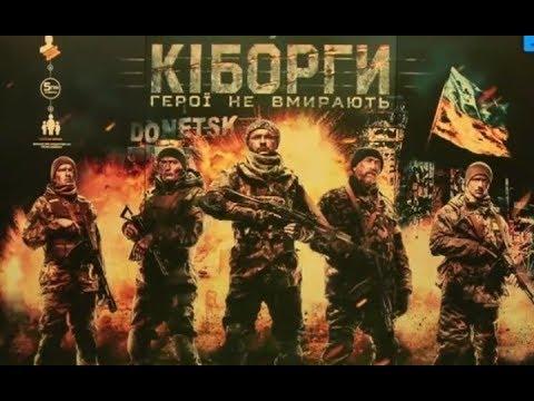 """Кино ,,Донецкий аэропорт""""фильм,,Киборги """"Военные, боевик,криминал,"""