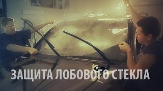 видео Защита  лобового стекла | Сообщество автолюбителей