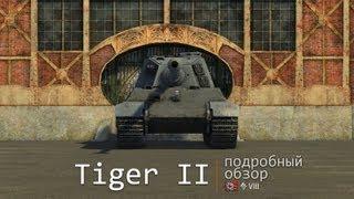 Tiger Ii. Броня, Орудие, Снаряжение И Тактики. Подробный Обзор