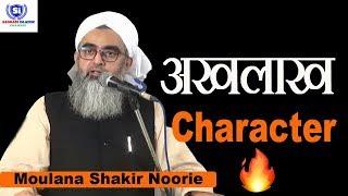 Akhlakh (Character) Kaisa Hona Chahiye Moulana Shakir Noorie