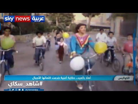 أهلا بالعيد.. حكاية أغنية خدعت كلماتها الأجيال  - نشر قبل 3 ساعة