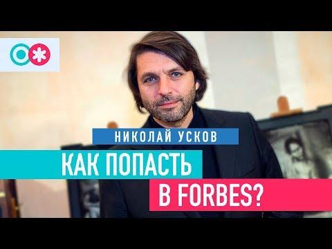 Николай Усков. Forbes. Личный бренд для интроверта