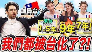 Download lagu 比起法國 他們更愛台灣 來台灣後改變的5件事情 MP3