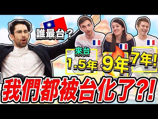 比起法國!他們更愛台灣 😱 來台灣後改變的5件事情!🇫🇷🇹🇼