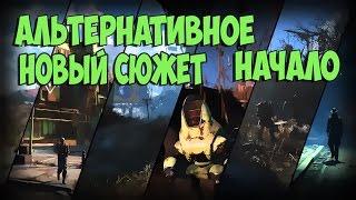 Fallout4 НОВЫЙ СЮЖЕТ ИГРАЙ ЗА СИНТА МОД