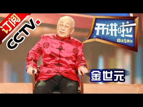 《开讲啦》 20170130 传承·创新:金世元 | CCTV