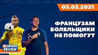 Матч сборных Франции и Украины пройдет без болельщиков на трибунах XSPORTNEWS