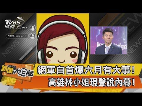 【新聞大白話】網軍自首爆六月有大事!高雄林小姐現聲說內幕!