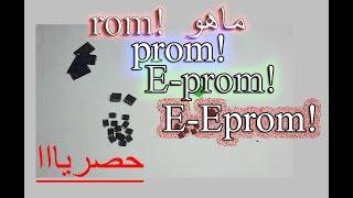 ( ROM-PROM-EPROM-EEPROM ) #