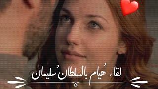 يارا - صدفة    حريم السلطان 💕❄️