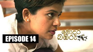 Modara Bambaru | මෝදර බඹරු | Episode 14 | 11 - 03 - 2019 | Siyatha TV Thumbnail