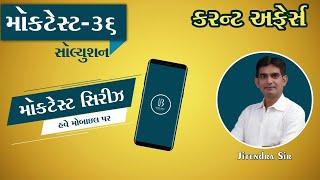 Binsachivalay Online Mock Test - 36 Solution | Current Affairs | Jitendra Sir | Book Bird Academy