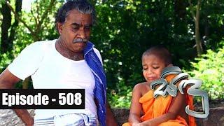 Sidu   Episode 508 18th July 2018 Thumbnail