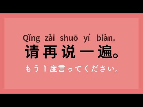 中国語入門会話講座(初級)- 厳選100フレーズ