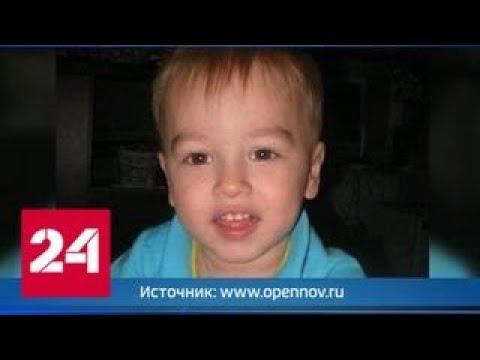 Мальчик, пропавший на медвежьих болотах, найден живым - Россия 24