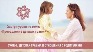 Детская травма и отношения с родителями. Урок 4.