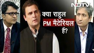 क्या राहुल गांधी PM मैटिरियल हैं?