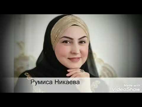 Румиса Никаева - МА ХИР ДАРА
