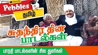 Independence day song & More songs for kids in Tamil | Bharathiyar Padalgal(songs)