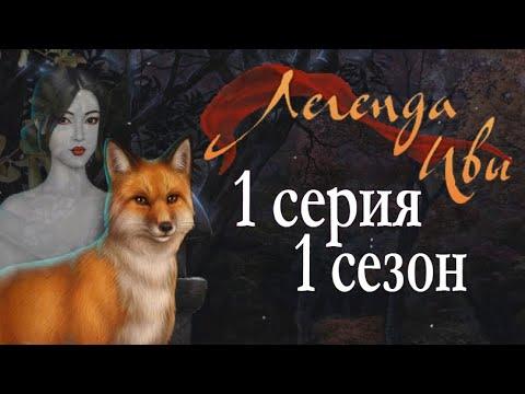 Легенда Ивы 1 серия Первый снег (1 сезон) Клуб романтики