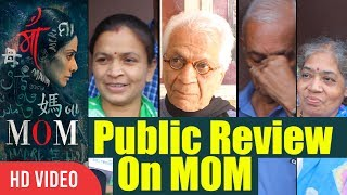 MOM Movie Public Review | First Day First Show Review | Sridevi, Nawazuddin Siddiqui, Akshaye Khanna