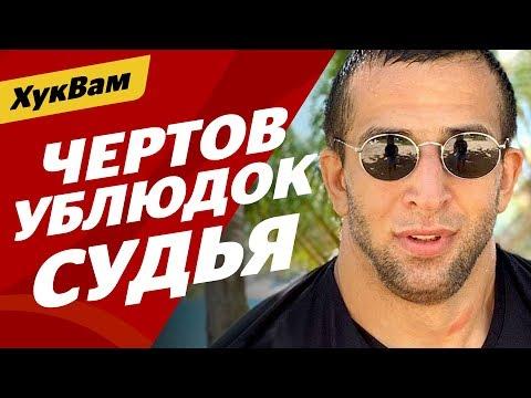 САМОЕ СМЕШНОЕ интервью Смолякова: удар по яйцам, бой с Исмаиловым | ХукВам