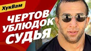 САМОЕ СМЕШНОЕ интервью Смолякова: удар по яйцам, бой с Исмаиловым   ХукВам