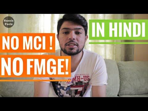 No More MCI/FMGE for Foreign Medical Graduates. NEXT exam for all Medical Graduates