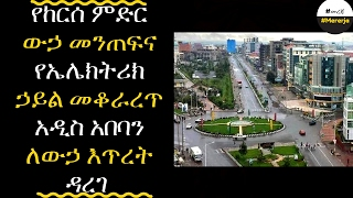 ETHIOPIA - There is scarcity of water in Addis Ababa