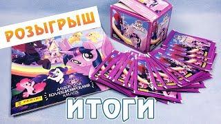 ИТОГИ розыгрыша наклеек и альбомов по фильму Май Литл Пони (My Little Pony The Movie)