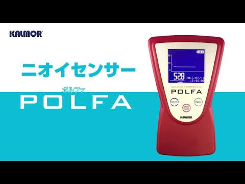 ニオイセンサーPOLFA使い方動画(カルモア) odor sensor POLFA