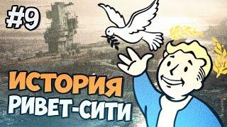Fallout 3 Прохождение на русском - История Ривет-Сити - Часть 9
