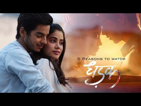 Dhadak Movie | 5 Reasons To Watch Dhadak | Janhvi Kapoor | Ishaan Khatter