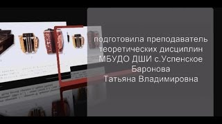 Народные инструменты Кубани от Бароновой Т В