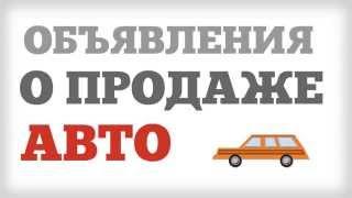 Объявления о продаже авто Видео продать онлайн(Разместить видео объявление присылайте ваш текст, картинки, ваши контакты на E-mail support@video-studio.pp.ua Объявлени..., 2015-04-19T18:04:34.000Z)