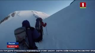 Продолжаются поиски белорусского альпиниста в горах Кабардино-Балкарии