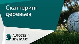 [Урок 3ds Max] Скаттеринг деревьев в Corona Skatter