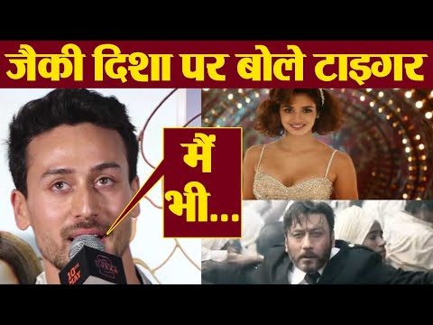 Bharat: Tiger Shrof gives this reaction for Jackie Shroff & Disha Patani on Bharat | FilmiBeat